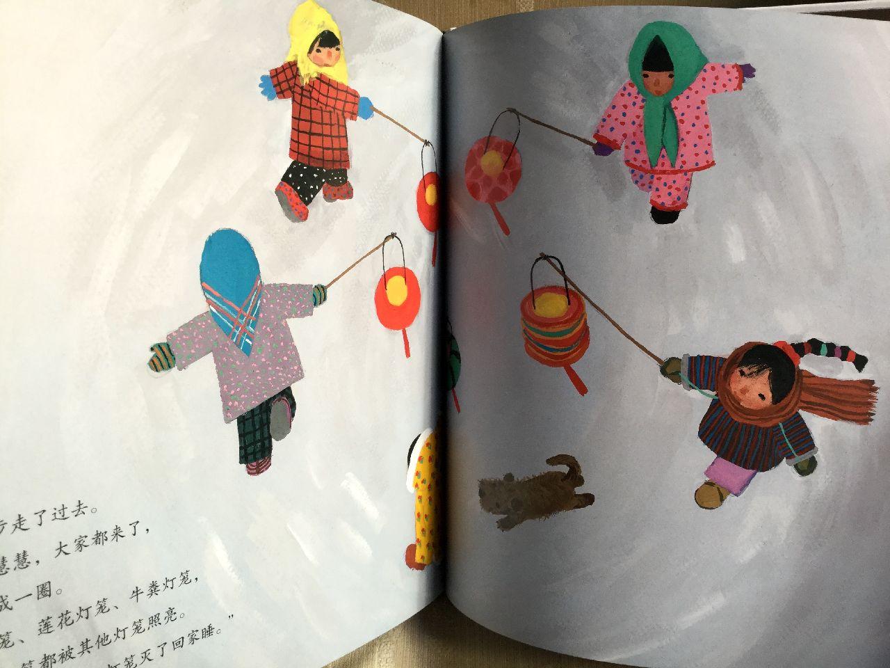 Chengliang Zhu, Giochi con le lanterne (edizione cinese)