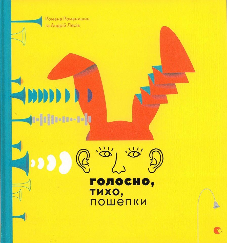 Romana Romanyshyn, Andriy Lesiv, Forte, piano, in un sussurro, Jaca Book