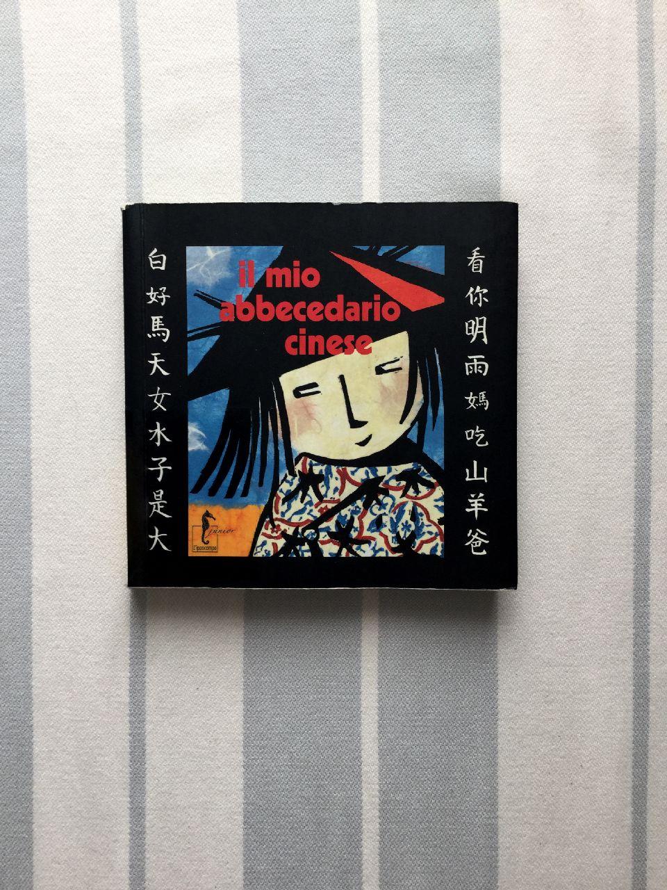 Catherine Louis - Shi Bo, Il mio abbecedario cinese, L'ippocampo