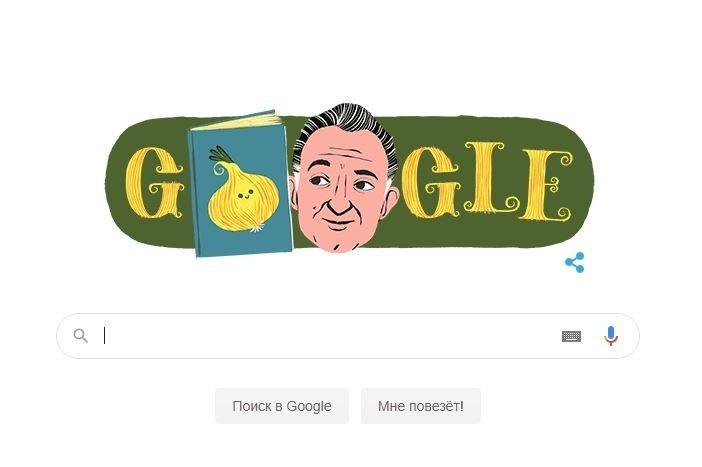 Google doodle uscito il giorno del centenario della nascita di Rodari, il 23 ottobre 2020. Era visibile sono in Italia, Grecia, Russia, Lituania, Bulgaria e Ucraina.