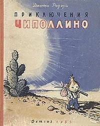 Edizione russa de Le avventure di Cipollino (Priključenija Čipollino), 1955