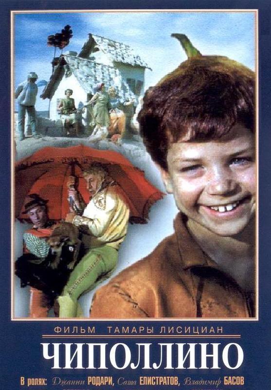 Locandina del film Cipollino del 1973, diretto da Tamara Lisician. All'inizio del film compare anche Rodari.