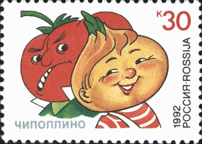 Francobollo con Cipollino emesso in Russia nel 1992. Fino al 2020, era stato l'unico francobollo al mondo ispirato a Rodari.